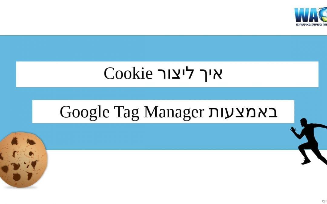איך ליצור Cookie בגוגל תג מנג'ר