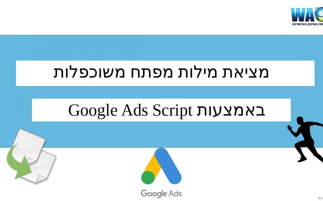 סקריפט למציאת מילות מפתח כפולות – מודעות גוגל – Find Duplicate keywords Google Ads Script