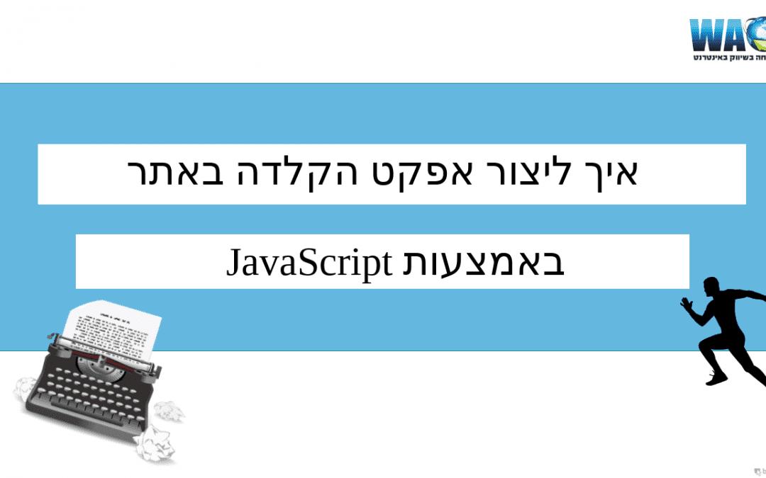 איך ליצור אפקט הקלדה באתר אינטרנט באמצעות שימוש ב JAVASCRIPT