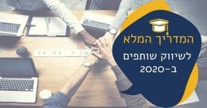מדריך שיווק שותפים 2020