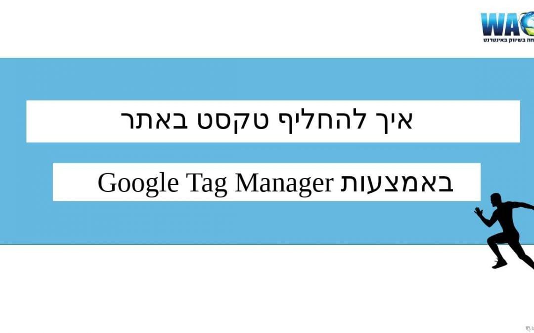 איך להחליף טקסט באתר באמצעות גוגל תג מנג'ר