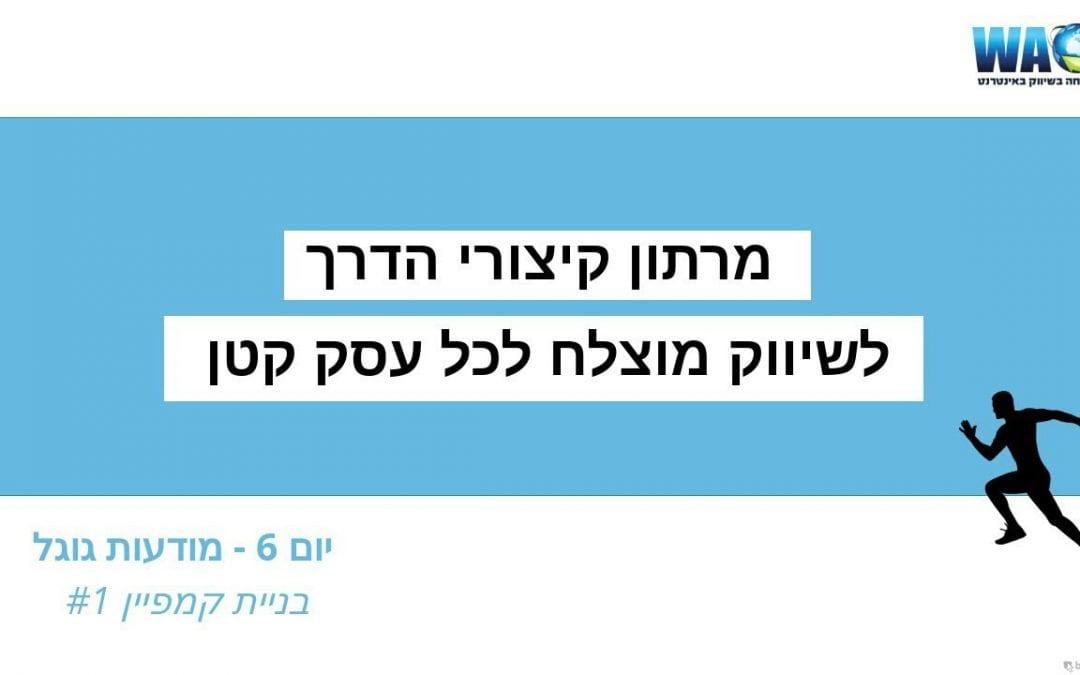 איך להקים קמפיין במודעות גוגל מ א'-ת' – יום 6 – מודעות גוגל (Google Ads)