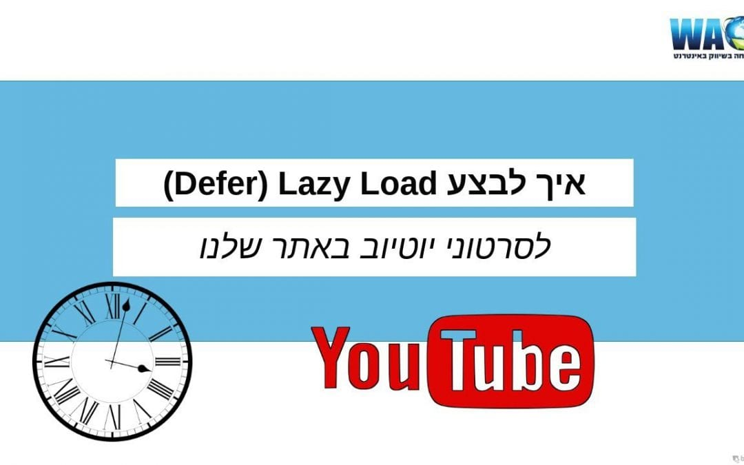 איך לבצע Defer) Lazy Load)  לסרטוני YOUTUBE באתר שלנו
