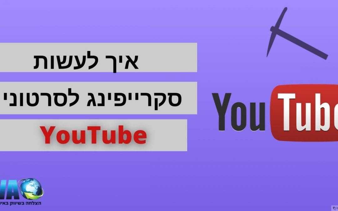 איך לבצע Scraping  לסרטוני יוטיוב – How to scrape youtube url's in BULK