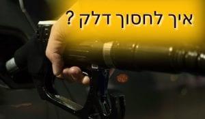 איך לחסוך בדלק