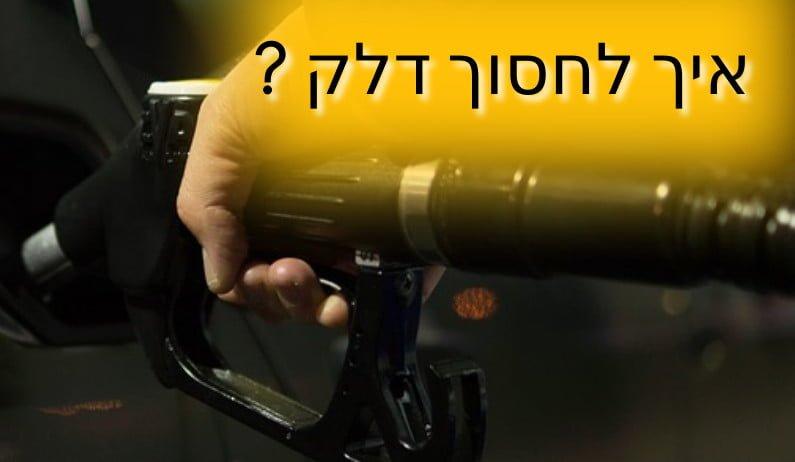 איך לחסוך בדלק?